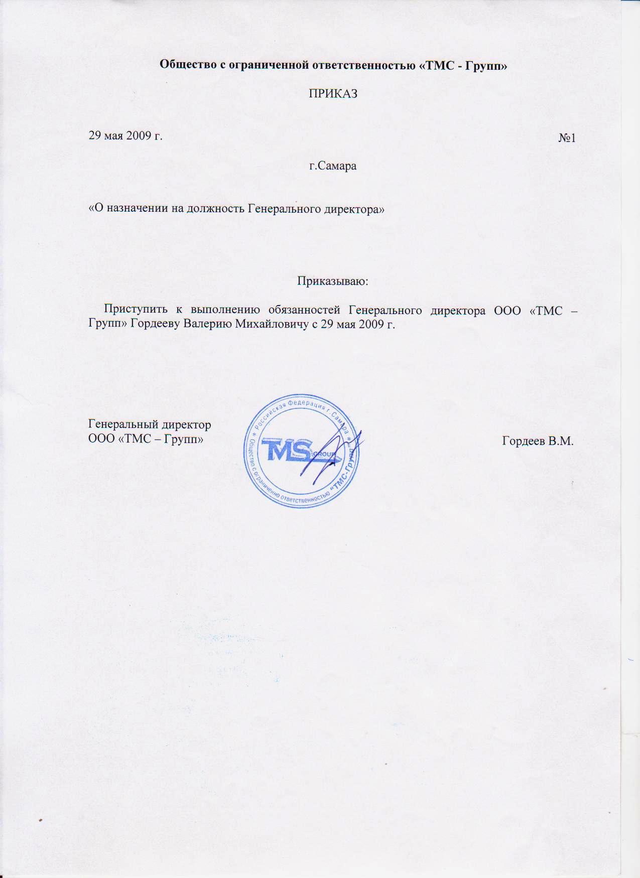 Устав Ржд Рф В Новой Редакции